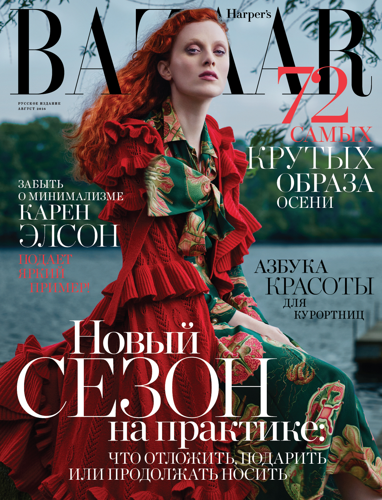 Editorial / Harper's Bazaar : Rachel Smith